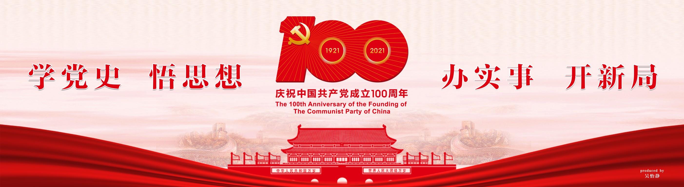 庆祝中国共产党成立一百周年